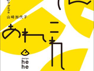 Art/延期のお知らせ〈design hehe 山崎加代子〉あれこれてん