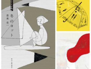 【10/23(金)~11/23(月,祝)】 Art/design hehe 山崎加代子のしごと 〈あれこれてん〉